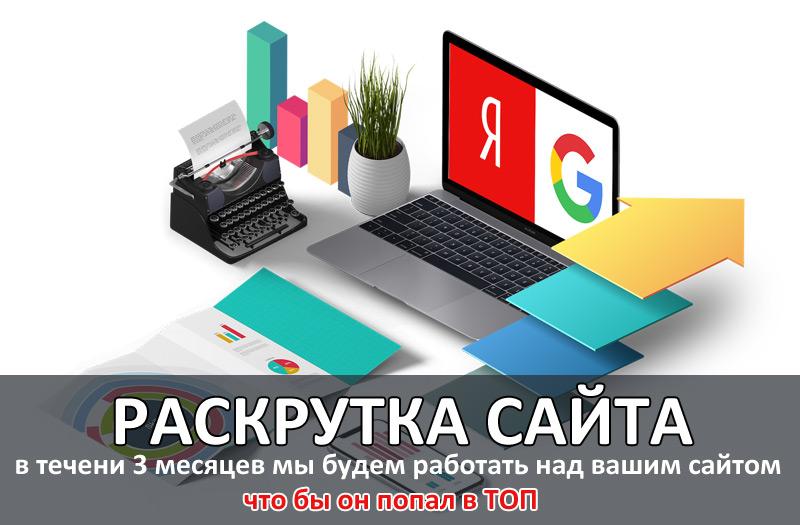 Воронеж раскрутка сайта ссылка сайт на рабочий стол
